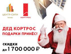 Квартал жилых небоскребов «Центр-Сити» Новогодние скидки до 1,7 млн рублей